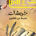 تحميل كتاب خربشات خارجة عن القانون pdf أدهم شرقاوي