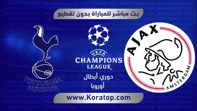 بث مباشر مباراة اياكس وتوتنهام في دوري ابطال اوروبا 8-5-2019