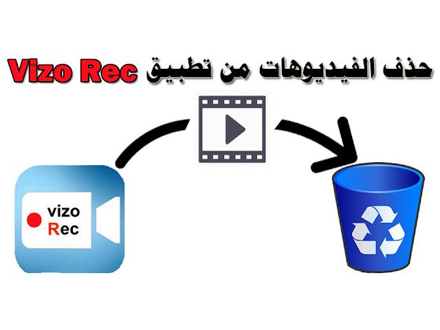 حذف الفيديو من video list في تطبيق vizorec