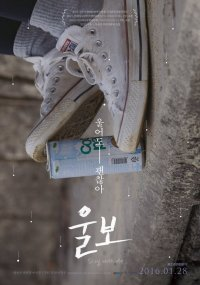 Download Film Korea Stay With Me (2016) Full Movie Subtitle Indonesia
