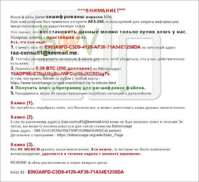 RAA - Ficheros cifrados .locked (Ransomware)