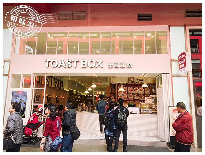 台北土司工坊-不用坐飛機也可吃到南洋味