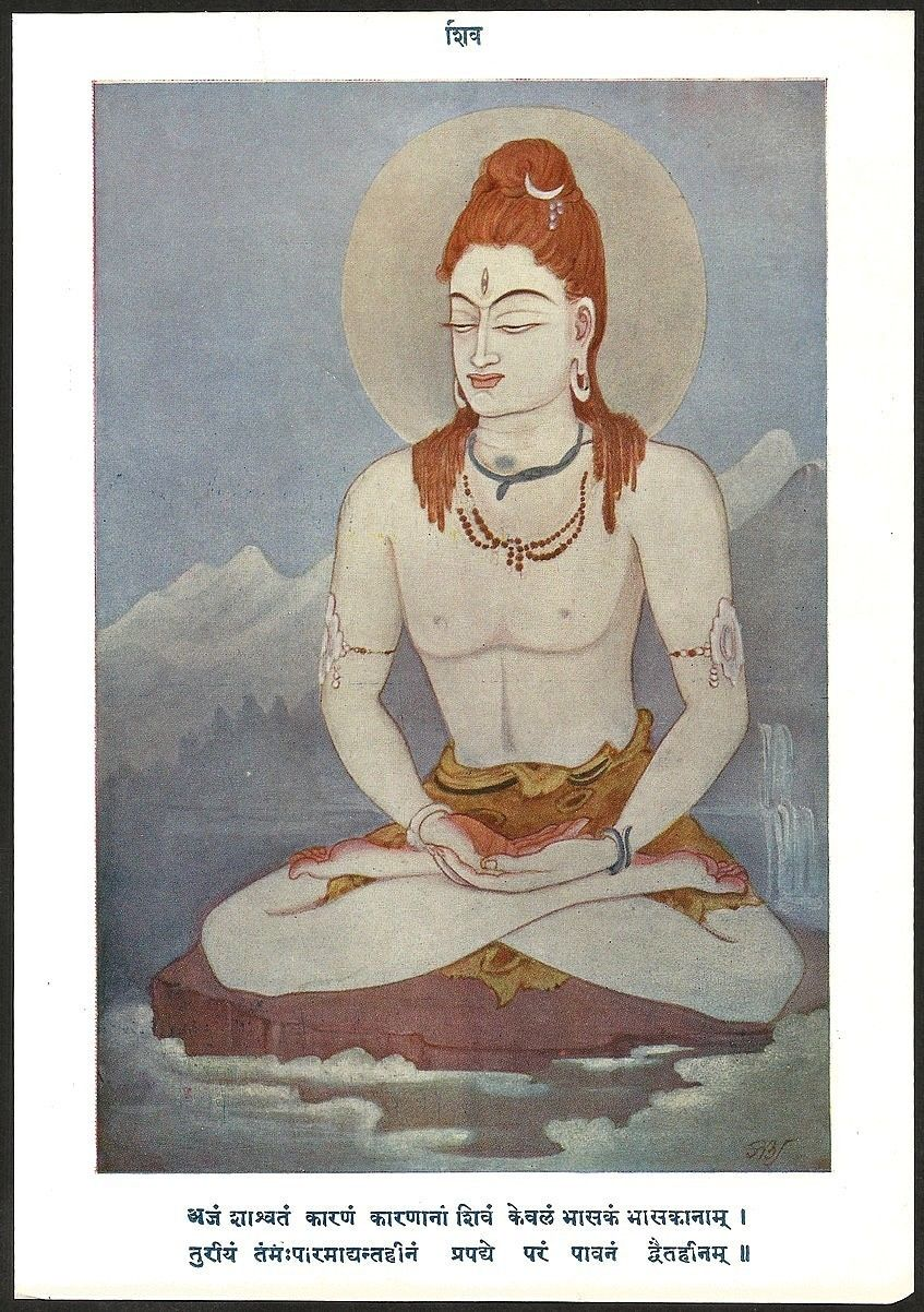 God Shiva - Indian Print c1930's