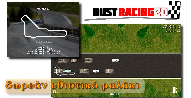 Dust Racing 2D - Δωρεάν εθιστικό παιχνίδι αγώνων με αυτοκίνητα