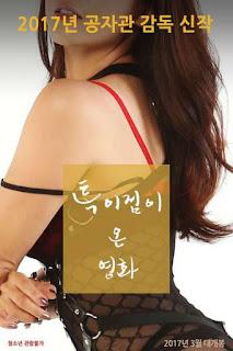 A Unique Movie (2017) [เกาหลี 18+Soundtrack ไม่มีบรรยายไทย]