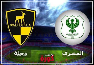 مشاهدة مباراة المصري ودجلة بث مباشر اليوم