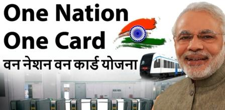 https://www.genhindi.in/2019/03/one-nation-one-card.html