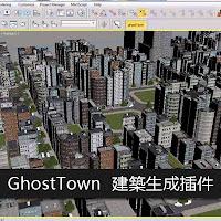 建築樓房插件 Ghost Town