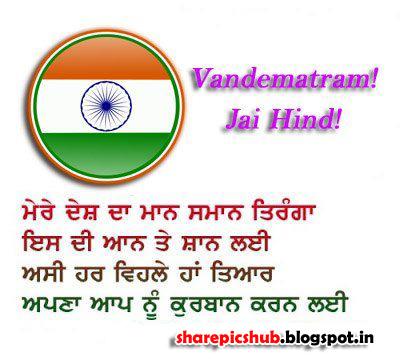Quotes In Hindi Desh Bhakti