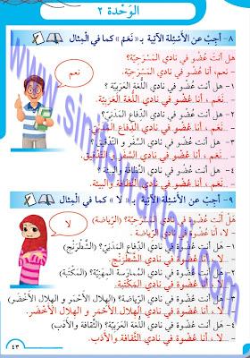 8. Sınıf Arapça Meb Yayınları Ders Kitabı Cevapları Sayfa 43