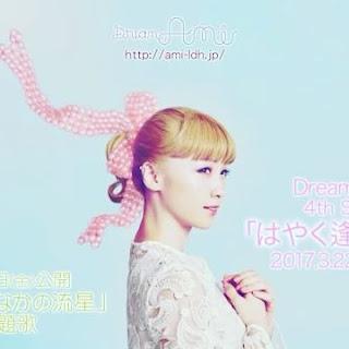 Dream Ami - Hayaku Ai Tai はやく逢いたい Lyrics 歌詞 with Romaji