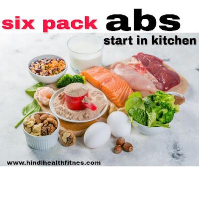 how to get six pack abs in hindi, how to get abs in hindi, how to get six pack hindi,six pack kaise banaye,six pack banane ke tarike,six pack kaise banaye,kya kare six pack ke liye,six pack tips,six pack abs tips,abs tips,six pack abs tips in hindi, six pack abs tips hindi,six pack hindi,how to get six pack in hindi,abs ke liye kya kare,abs banaye ke liye kya kare,jaldi six pack abs kaise banaye,six pack abs banane ke aasan tarike,सिक्स पैक एब्स बनाने के आसान तरीके वर्कआउट डाइट,सिक्स पैक एब्स,कैसे जल्दी सिक्स पैक एब्स प्राप्त करें,एब्स कैसे बनाये,abs kaise banaye,how to get abs hindi, how to get abs in hindi,6 पैक एब्स बनाने के तरीके,six pack banane ke tarike,six pack tips in hindi,six pack banane ke exercise,How to Get Six Pack Abs Easily,