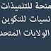 السفارة الأمريكية تقدم منحا للتلميذات التونسيات للتكوين في الولايات المتحدة