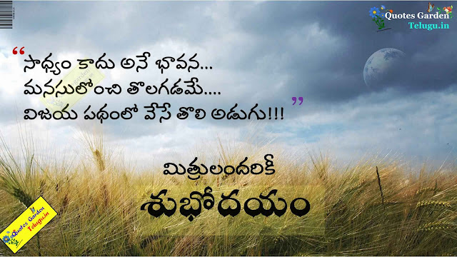 Best inspirational Good morning greetings in telugu 818