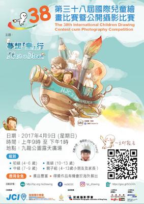 活動推介 :「第38屆國際兒童繪畫比賽」