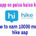 Hike app se paisa kaise kamaye or refere program