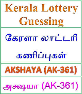 Kerala lottery guessing of AKSHAYA AK-361, AKSHAYA AK-361 lottery prediction, top winning numbers of AKSHAYA AK-361, ABC winning numbers, ABC AKSHAYA AK-361 12-09-2018 ABC winning numbers, Best four winning numbers, AKSHAYA AK-361 six digit winning numbers, kerala lottery result AKSHAYA AK-361, AKSHAYA AK-361 lottery result today, AKSHAYA lottery AK-361, www.keralalotteries.info AK-361,