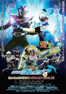 Kamen Rider Brave: ~Let's Survive! Revival of the Beast Rider Squad!~ MP4 Subtitle Indonesia