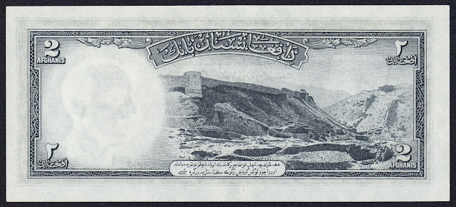 Afghanistan money currency 2 Afghanis banknote 1948 Chehel Burj fortress