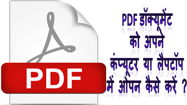 How to open pdf file on laptop or computer in Hindi | PDF file ko apne laptop/pc me open kaise kare