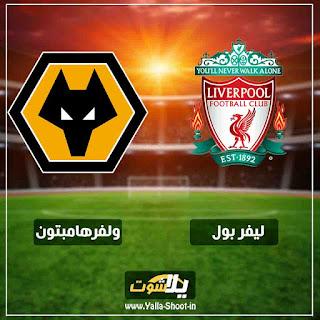 بث مباشر مشاهدة مباراة ليفربول وولفرهامبتون اليوم 7-1-2019 في كاس الاتحاد الانجليزي