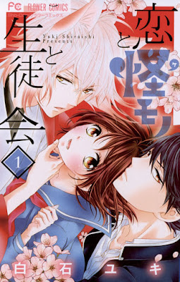 [Manga] 恋と怪モノと生徒会 第01巻 [Koi to Kemono to Seitokai Vol 01] Raw Download