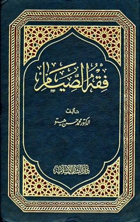 Download Kitab Fiqh Shiyam karya Syeikh Hasan Hitu