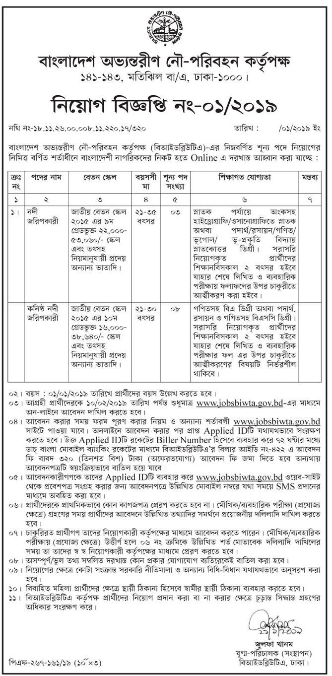 Bangladesh Inland Water Transport Authority (BIWTA) Job Circular 2019