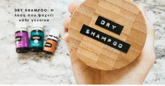 Είσαι busy woman ή busy mama και δεν έχεις βάλει ακόμα το dry shampoo στα must-have του νεσεσέρ σου; Διάβασε τι μας είπε η Beauty On The Duty γι'αυτο!
