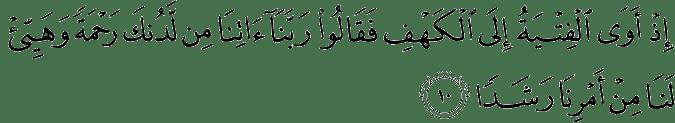 Surat Al Kahfi Ayat 10