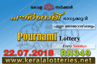 Kerala Lottery Results 22-07-2018 Pournami RN-349 Lottery Result keralalotteries.net, Kerala Lottery, Kerala Lottery Results, Kerala Lottery Result Live, Pournami, Pournami Lottery Results,