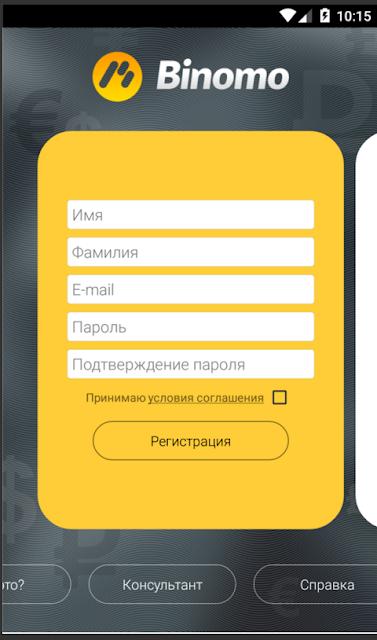 брокер бинарных опционов с мобильной платформой