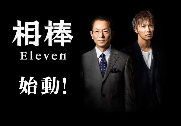 Sinopsis Aibou: Season 11 / 相棒シーズン11 (2012) - Serial TV Jepang