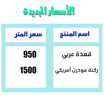 الاسعار الجديدة  للقعدة العربي الحديثة والركنات المودرن