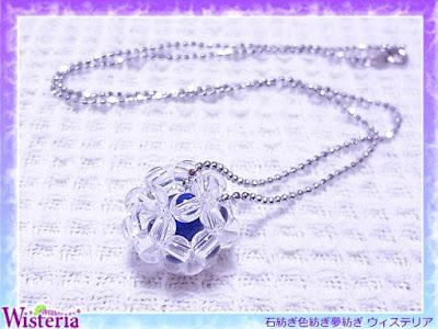 【願い玉】 ラピスラズリ×水晶 ペンダント