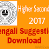 West Bengal Higher Secondary 2017 Bengali Suggestion Download | WBCHSE Suggestion with Sure Common
