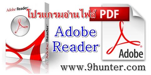Adobe Reader โปรแกรมอ่านไฟล์ PDF ล่าสุดโหลดฟรี