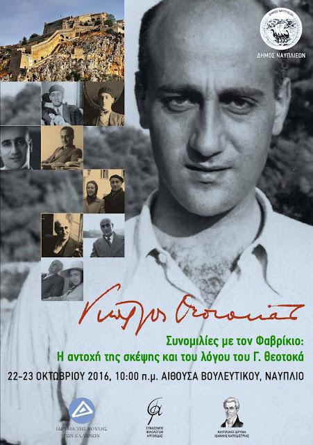 """Επιστημονικό Συνέδριο στο Ναύπλιο """"Συνομιλίες με τον Φαβρίκιο: Η αντοχή του λόγου και της σκέψης του Γιώργου Θεοτοκά"""""""