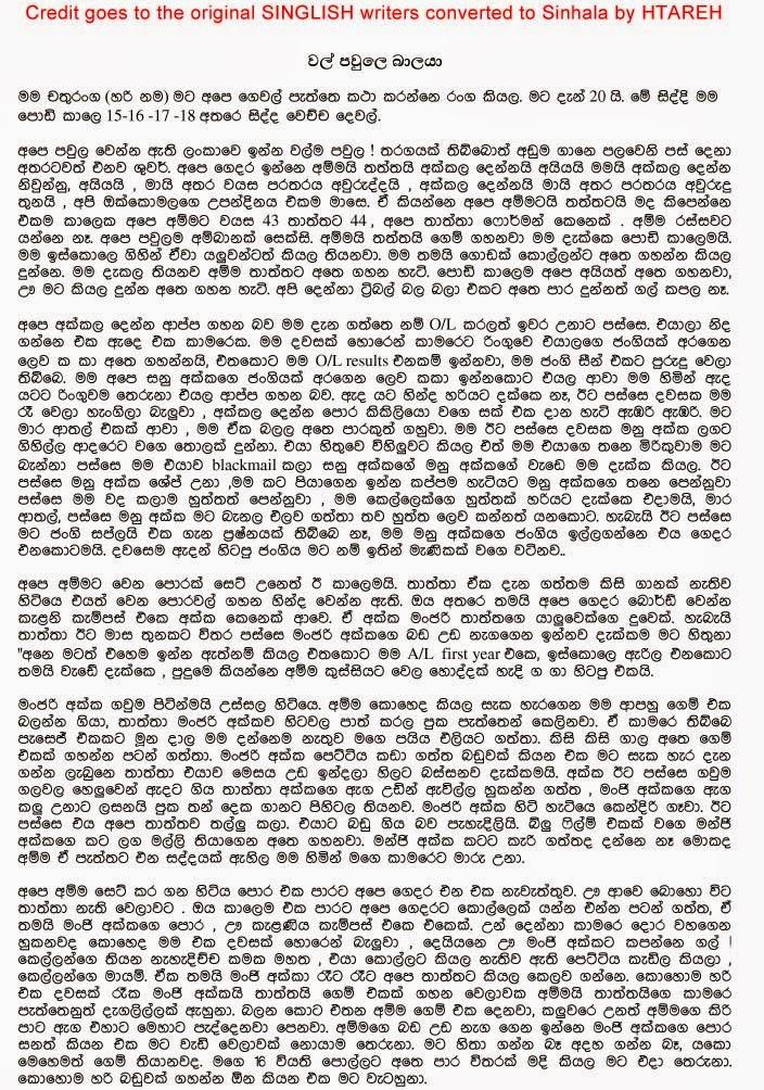 Ammai Puthai Hukana Sinhala Wal Katha | Holidays OO