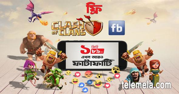 robi clash of clasns internet pack