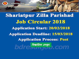 Shariatpur Zilla Parishad Job Circular 2018