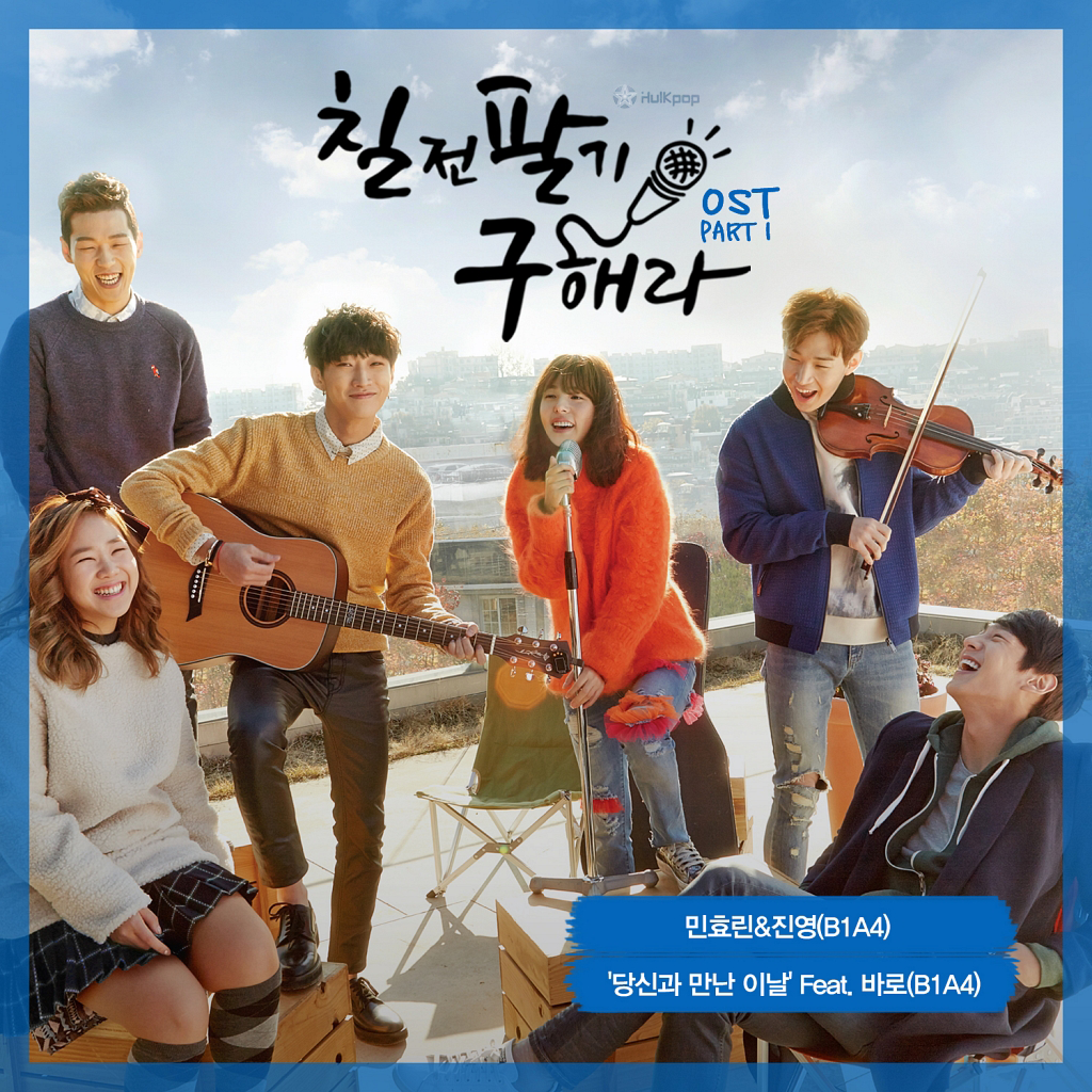 [Single] Min Hyo Lyn, Jinyoung (B1A4), Team Never Stop – Sing Again, Hera Gu OST Part 1