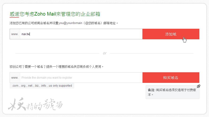 2 - [教學] ZOHO 免費的自訂域名電子信箱(Custom Domain Email)