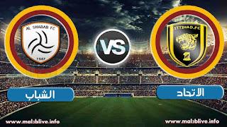 مشاهدة مباراة الاتحاد والشباب بث مباشر Al Ittihad Vs Alshabab بتاريخ 17-11-2017 الدوري السعودي