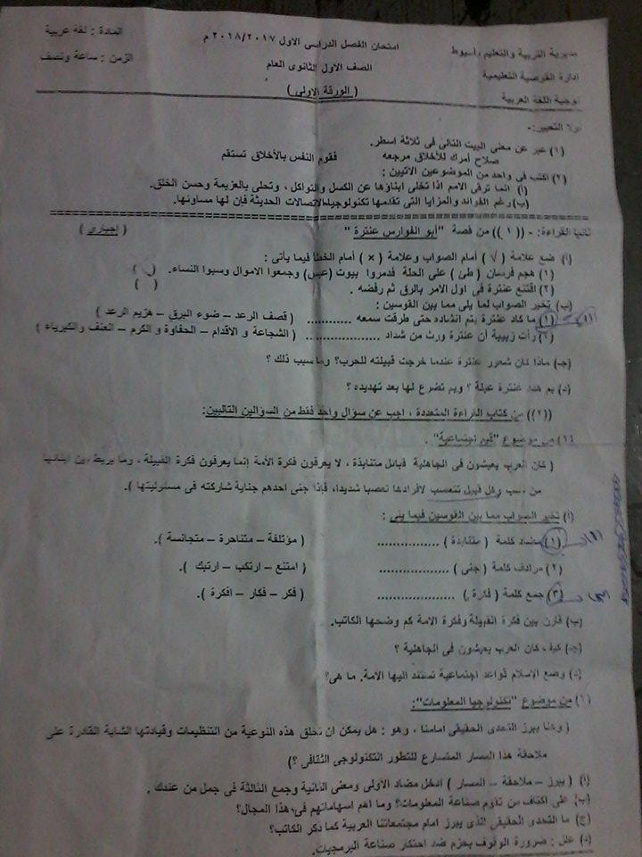 ورق إمتحانات اللغة العربية للصف الأول الثانوي ترم أول بمحافظة أسيوط
