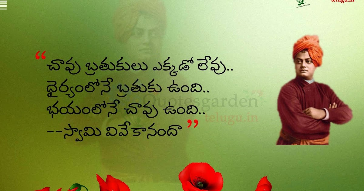 Vivekananda telugu quotes - Top Telugu Inspirational ...