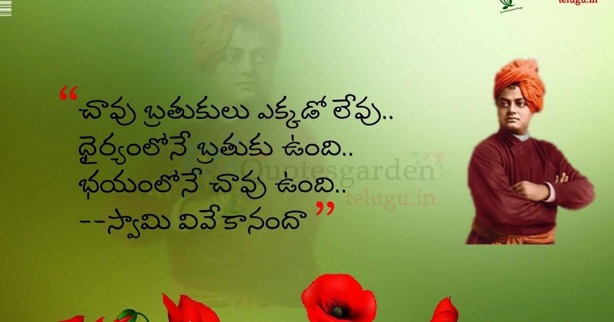 Vivekananda telugu quotes - Top Telugu Inspirational ...