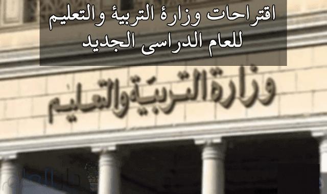 اقتراحات وزارة التربية والتعليم للعام الدراسى الجديد