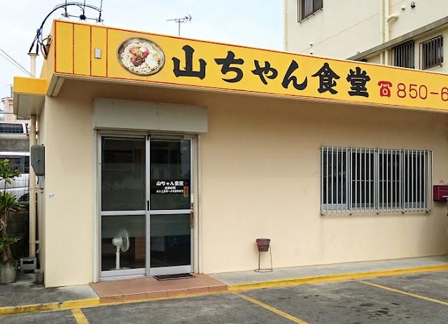 山ちゃん食堂の写真
