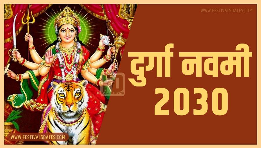 2030 दुर्गा नवमी पूजा तारीख व समय भारतीय समय अनुसार